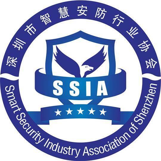 深圳市智慧安防行业协会