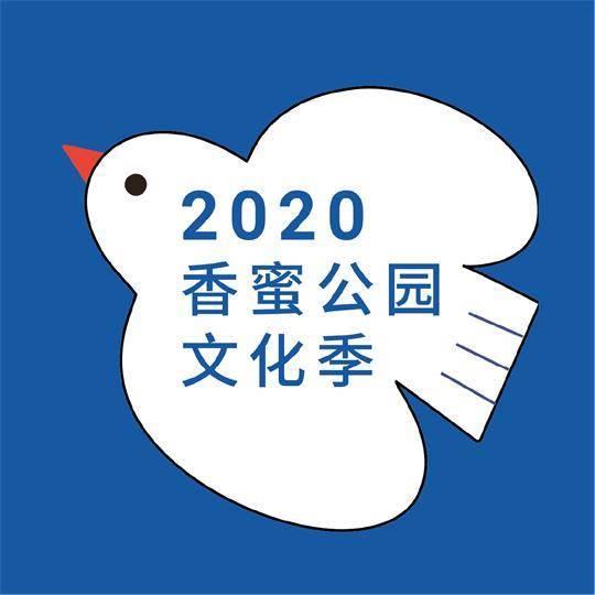 2020香蜜公园文化季