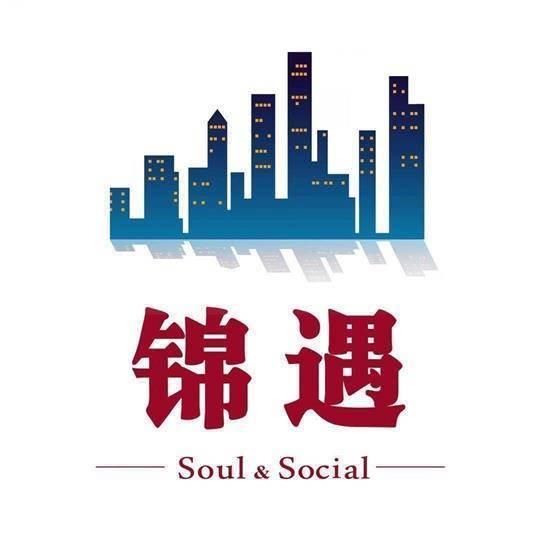 锦遇—成都最活跃的交友脱单俱乐部