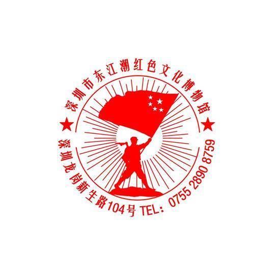 深圳市龙岗区东江潮红色文化博物馆