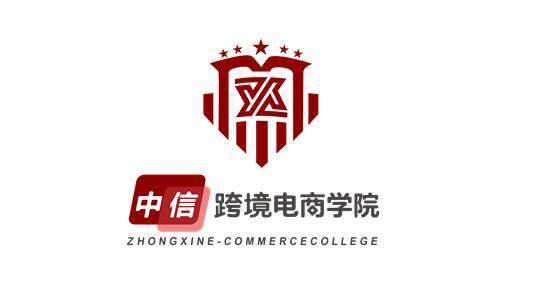 中信跨境电商学院