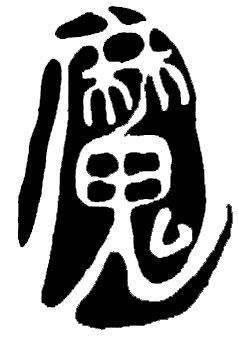 麻瓜魔法社