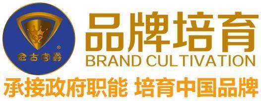 金古宫爵(广州)品牌运营有限公司