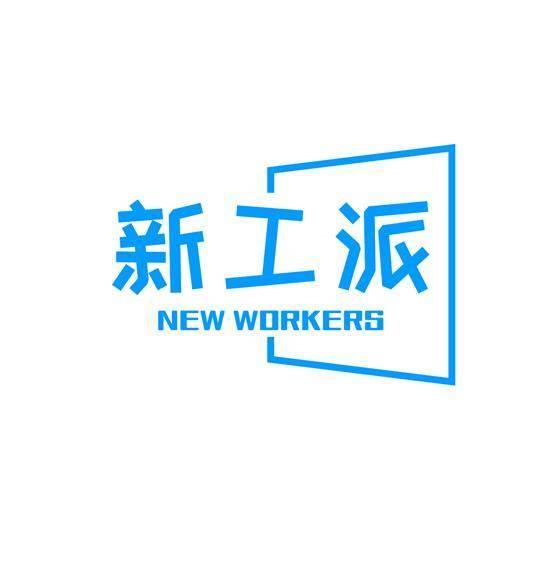 杭州新工派网络科技有限公司