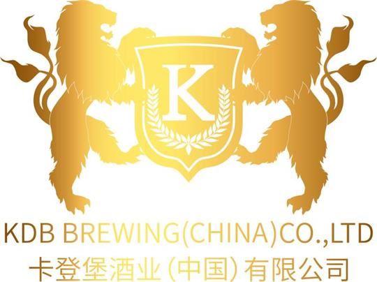 卡登堡酒业(中国)有限公司