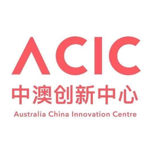 中澳创新中心