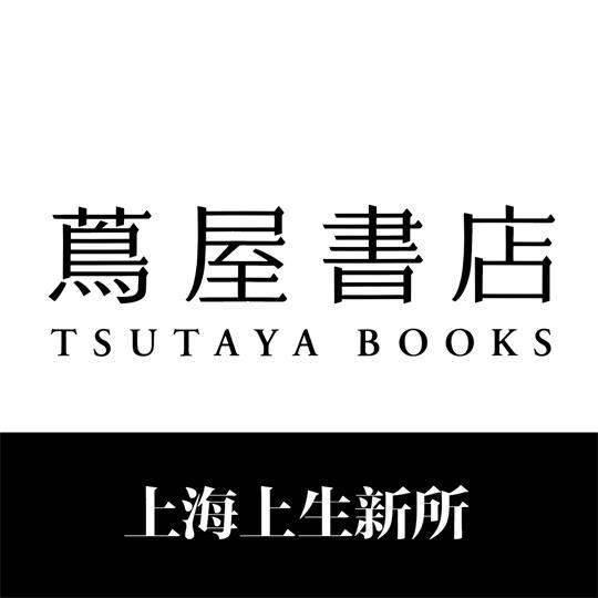 上海上生新所 茑屋书店