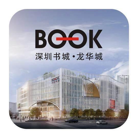 深圳书城龙华城实业有限公司