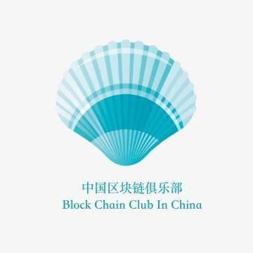 中国区块链俱乐部