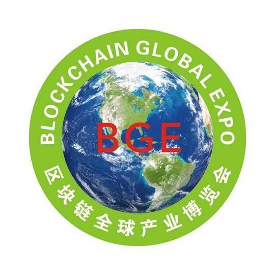 区块链全球产业博览会
