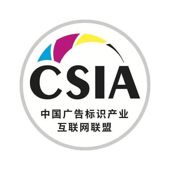 CSIA广告标识互联网联盟