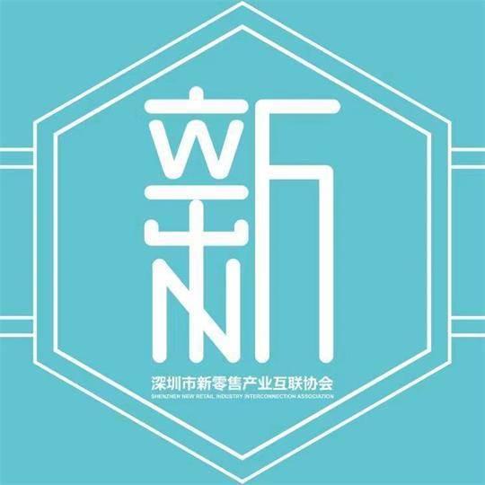 深圳市新零售产业互联协会