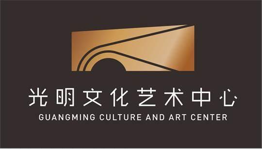 深圳光明文化艺术中心