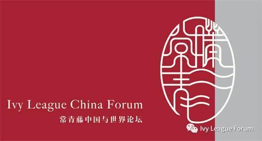 常青藤中国与世界论坛