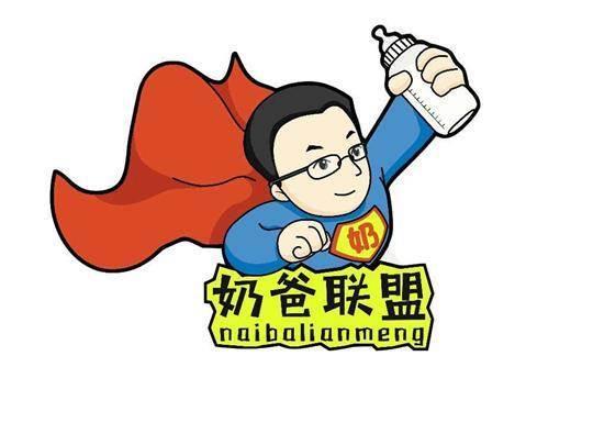 奶爸联盟--中国第一亲子社群