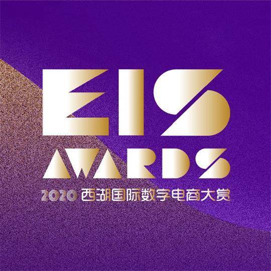 EIS Awards组委会