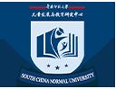 华南师范大学儿童发展与教育研究中心