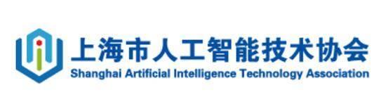 上海市人工智能协会
