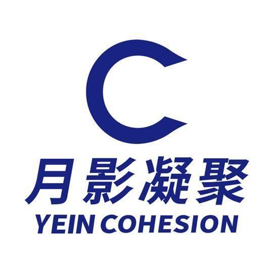 深圳市月影凝聚文化传播有限公司