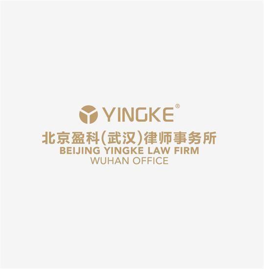 北京盈科(武汉)律师事务所