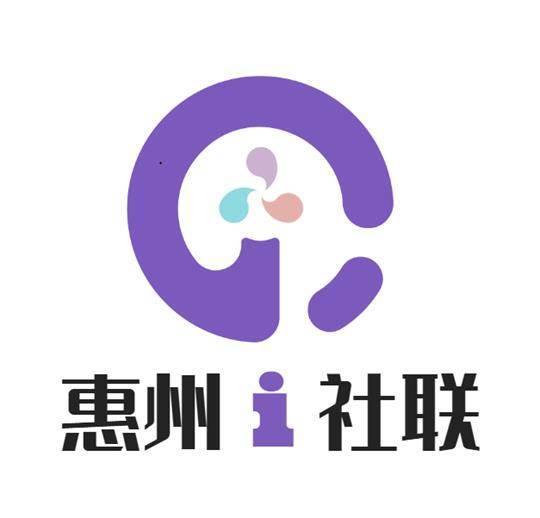 惠州i社联