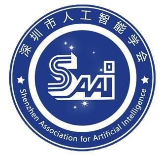 深圳市人工智能学会