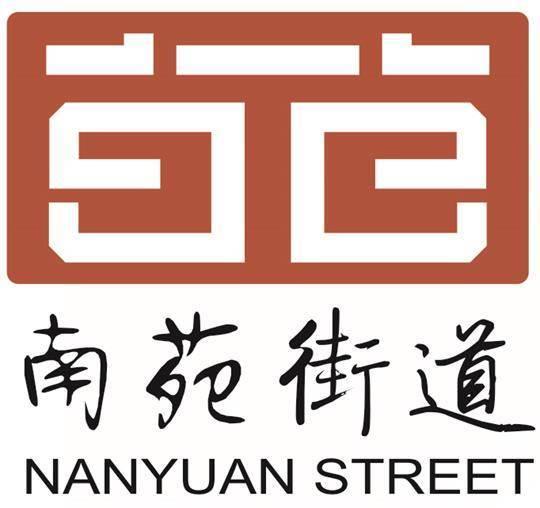 北京市丰台区人民政府南苑街道办事处