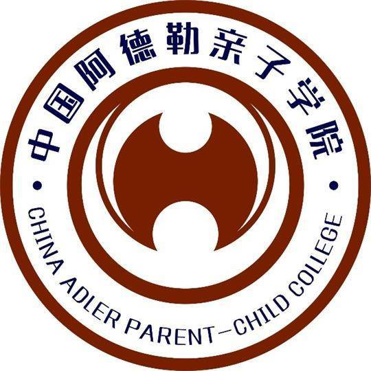 中国阿德勒亲子学院