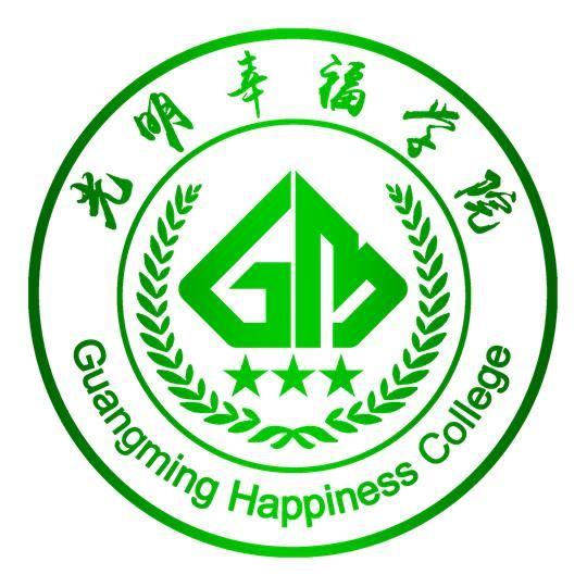 光明幸福学院