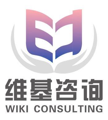 维创汇·维基企业管理咨询