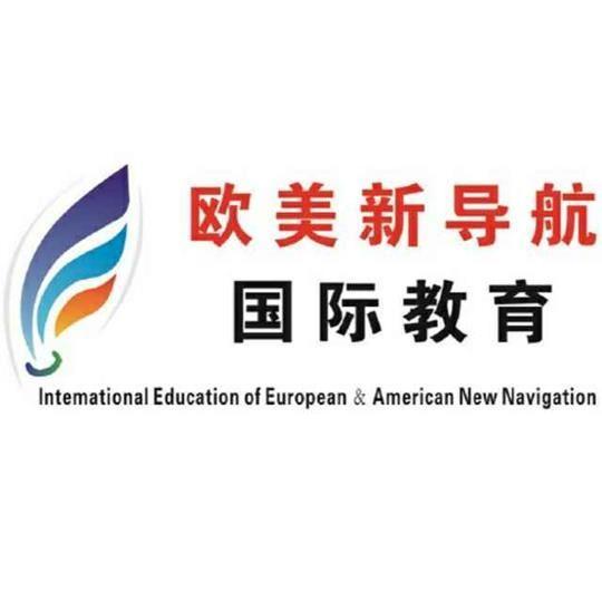 欧美新导航国际教育