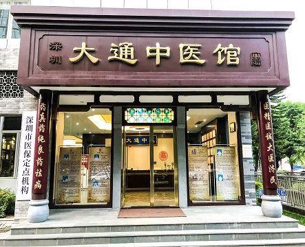大通中医馆