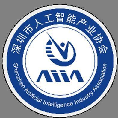 中电会展与信息传播有限公司   深圳市人工智能产业协会 中关村智友天使研究院