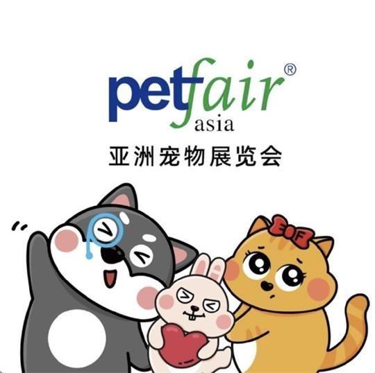 亚洲宠物展览会