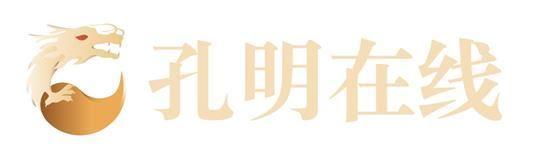 香港孔明在线文化传媒集团