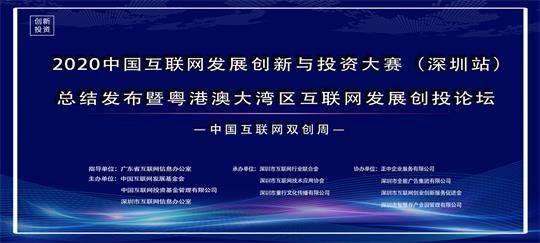 中国互联网双创周