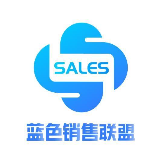 蓝色销售联盟