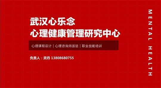 武汉心乐念心理健康管理研究中心