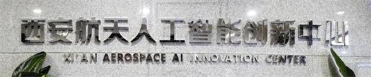 西安航天人工智能创新中心
