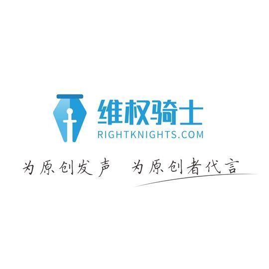 刀豆网络(维权骑士|鲸版权)