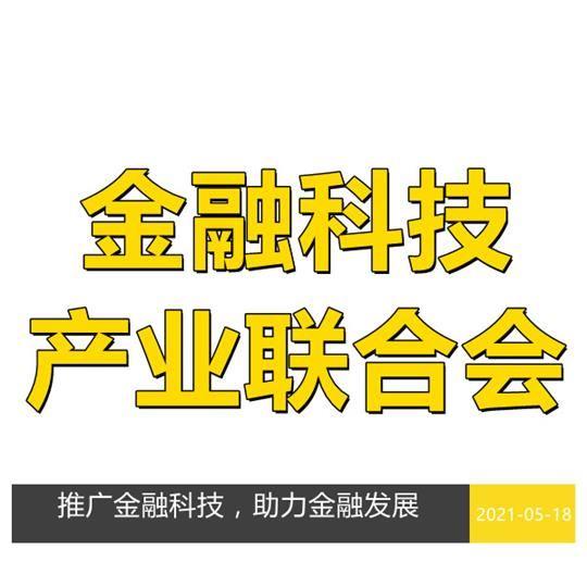 金融科技产业联合会