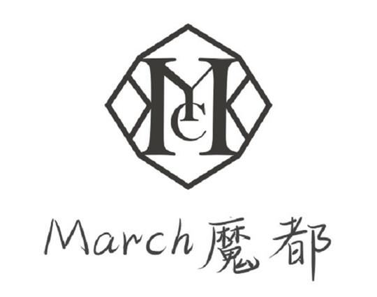 March魔都