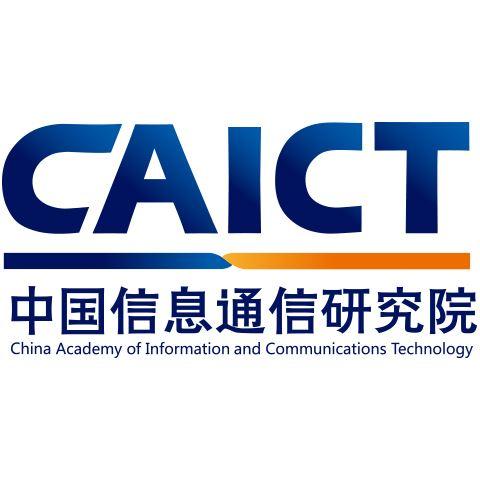 中国信息通信研究院