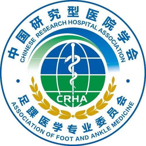 中国研究型医院学会足踝医学专业委员会