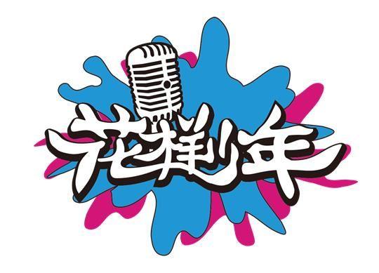 花样少年全国青少年语言艺术展演广东省组委会