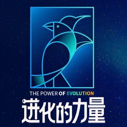 进化的力量·刘润年度演讲