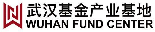 武汉基金产业基地