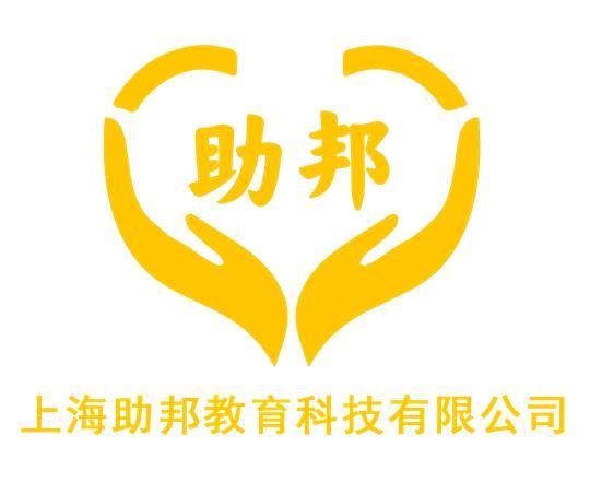 上海助邦教育科技有限公司
