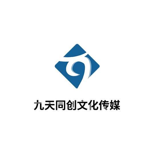 深圳九天同创文化传媒有限公司