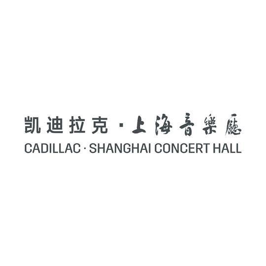 凯迪拉克·上海音乐厅